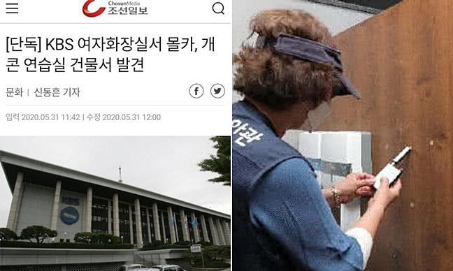 Nam diễn viên cài camera ở toilet nữ đài KBS
