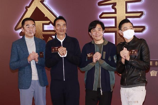 Bốn nghệ sĩ gạo cội tham gia phim, từ trái qua: Phương Trung Tín, Nhậm Đạt Hoa, Lương Triều Vỹ, Lưu Đức Hoa.