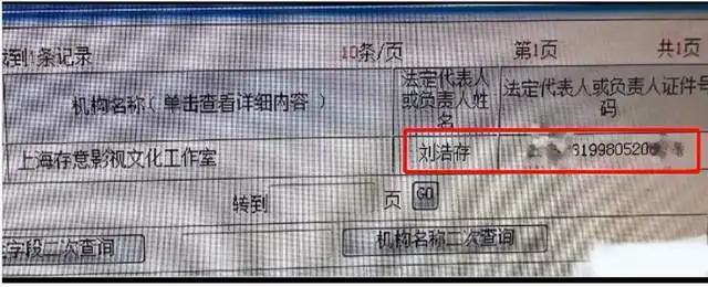 Giấy tờ cá nhân của Lưu Hạo Tồn cho thấy cô sinh năm 1998.