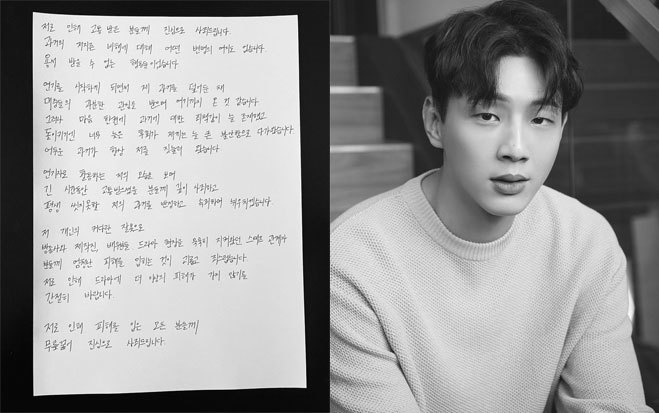 Kim Ji Soo xin lỗi vì sai lầm trong quá khứ.